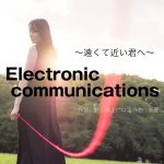 Electronic communications~遠くて近い君へ~